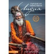 Търсене из тайнствена Индия...