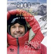 Над 8000 метра - Лхотце и...