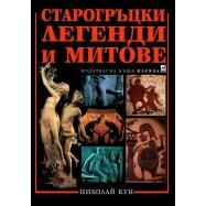 """""""Старогръцки легенди и митове"""""""