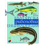 """""""Българска риболовна..."""