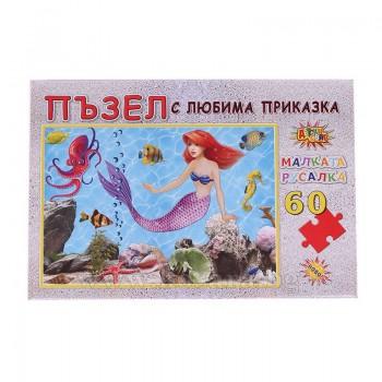 ПЪЗЕЛ 60 ЕЛЕМЕНТА - Малката русалка