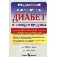 Диабет - предпазване и...