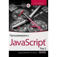 Програмиране с JavaScript -...
