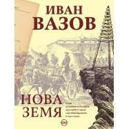 Иван Вазов - Нова Земя