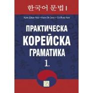 Практическа корейска...