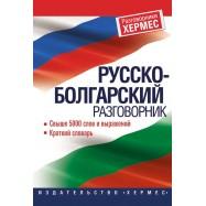 Руско - български разговорник