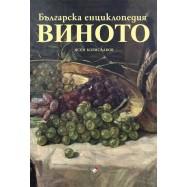 Българска енциклопедия на...