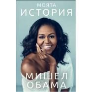 Мишел Обама - Моята история