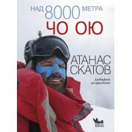 Над 8000 метра - Чо Ою