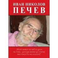 """Иван Николов Печев"""