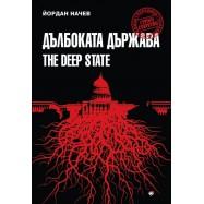 """""""Дълбоката държава"""" от..."""